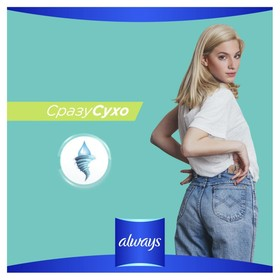 Женские гигиенические прокладки Always: Ultra 20 шт + Ultra Night 14 шт. - фото 7450884
