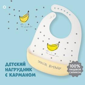 Нагрудник силиконовый, на кнопках, с карманом «Банан», цвет белый/желтый