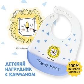 Нагрудник силиконовый, на кнопках, с карманом «Лев», цвет белый/голубой
