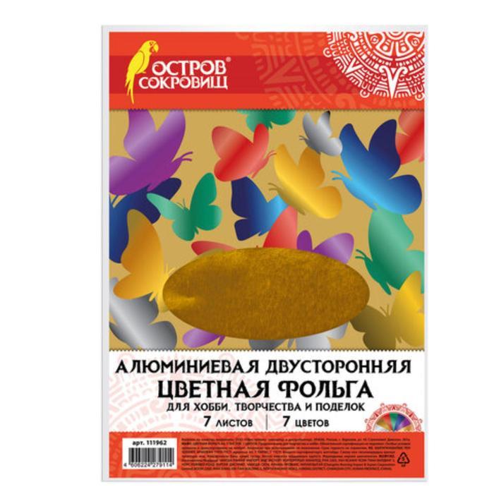 Бумага цветн металлизир двуст А4 7л 7цв ОСТРОВ СОКРОВИЩ, алюмин на бум.осн 111962