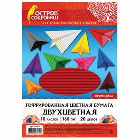 Бумага цветн гофр А4 10л 20цв ОСТРОВ СОКРОВИЩ 160 г/м2 111945