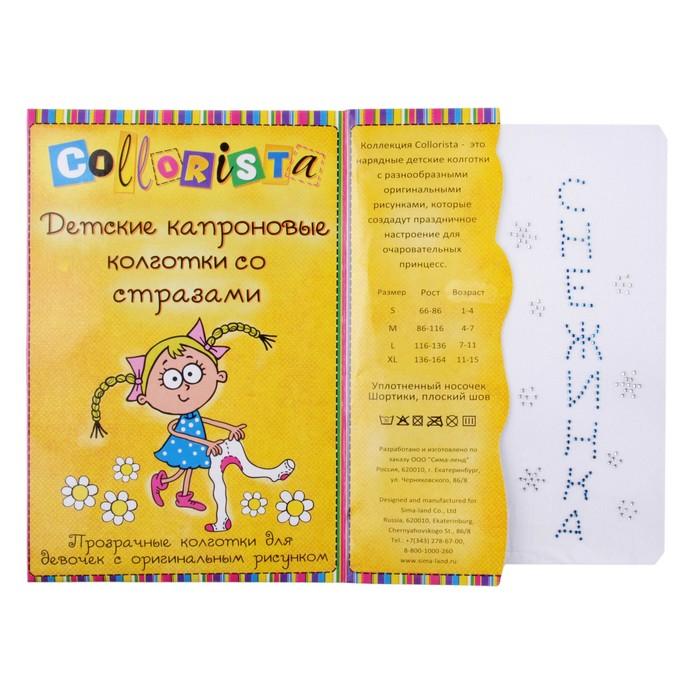 """Детские колготки со стразами """"Collorista"""" Снежинка, XL/11-15л, р 136-164 см"""
