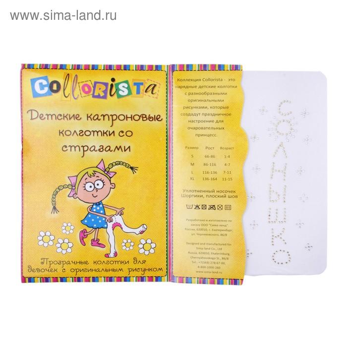 """Детские колготки со стразами """"Collorista"""" Солнышко, XL/11-15л, р 136-164 см"""