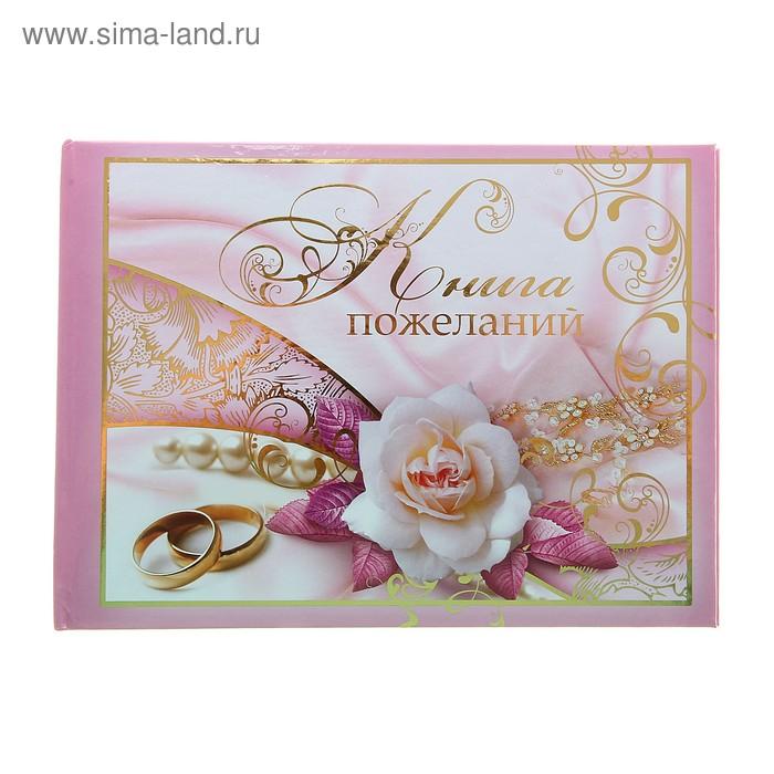 """Книга пожеланий """"Розы"""" ламинированная, А5, 23 страницы"""