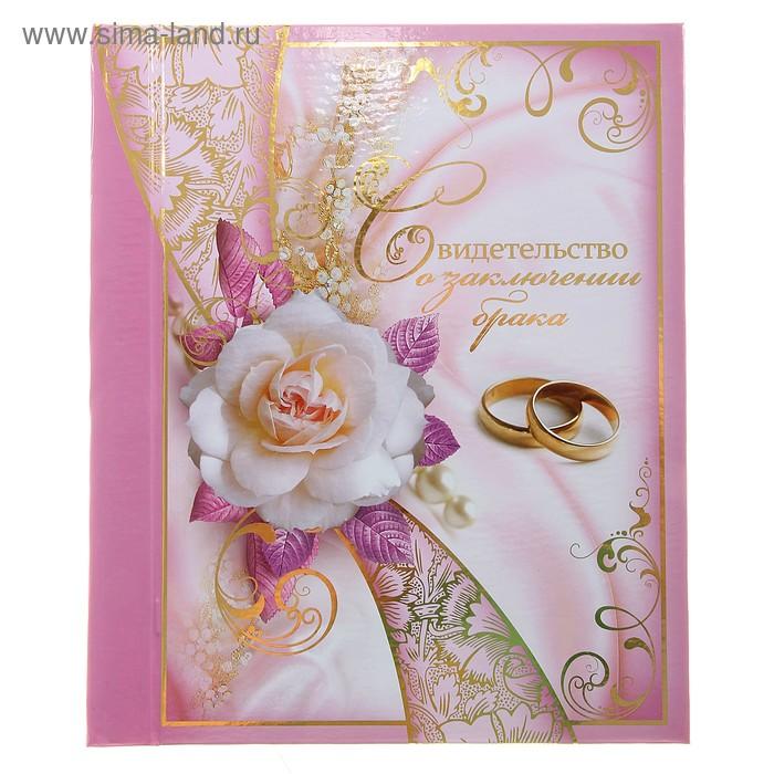 Свидетельство о заключении брака, рисунок - розы