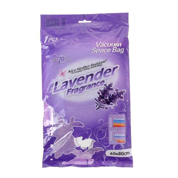 """Вакуумный пакет для хранения вещей ароматизированный """"Лаванда"""""""
