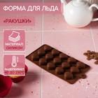 Форма для льда и шоколада «Ракушки», 15 ячеек, цвет шоколадный - фото 308047797