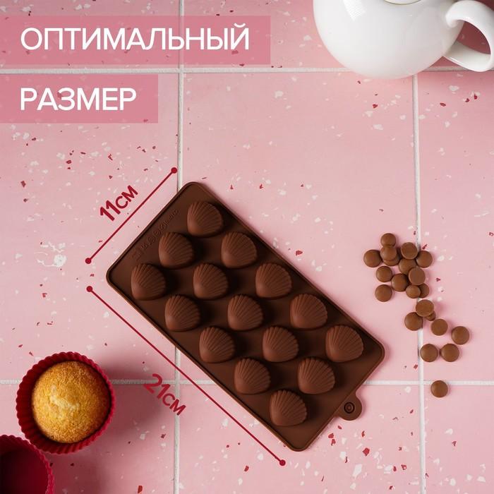 """Форма для льда и шоколада """"Ракушки"""", 15 ячеек, цвет шоколадный"""