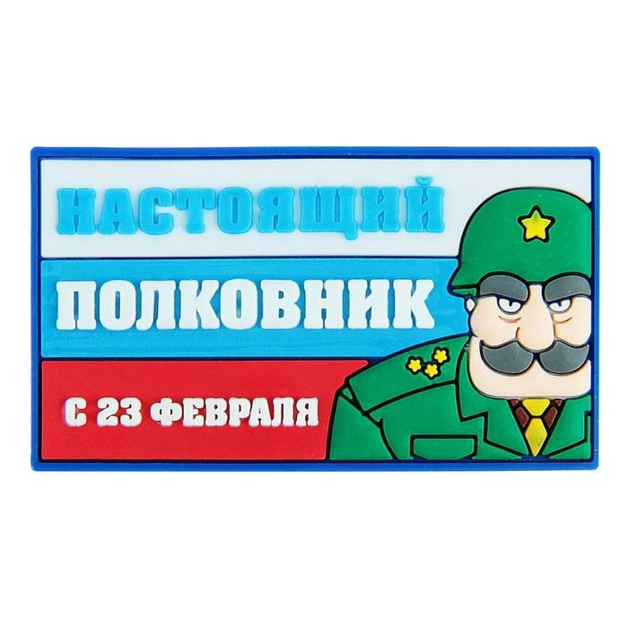 Открытки настоящий полковник