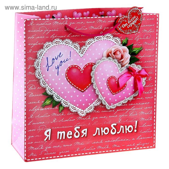 """Пакет подарочный """"Я тебя люблю"""" (тиснение)"""