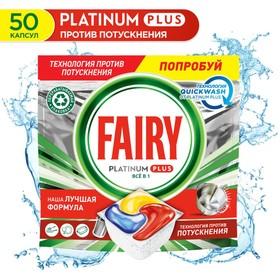 Средство для мытья посуды, FAIRY Platinum Plus All in, для посудомоечных машин, Лимон, 50 шт
