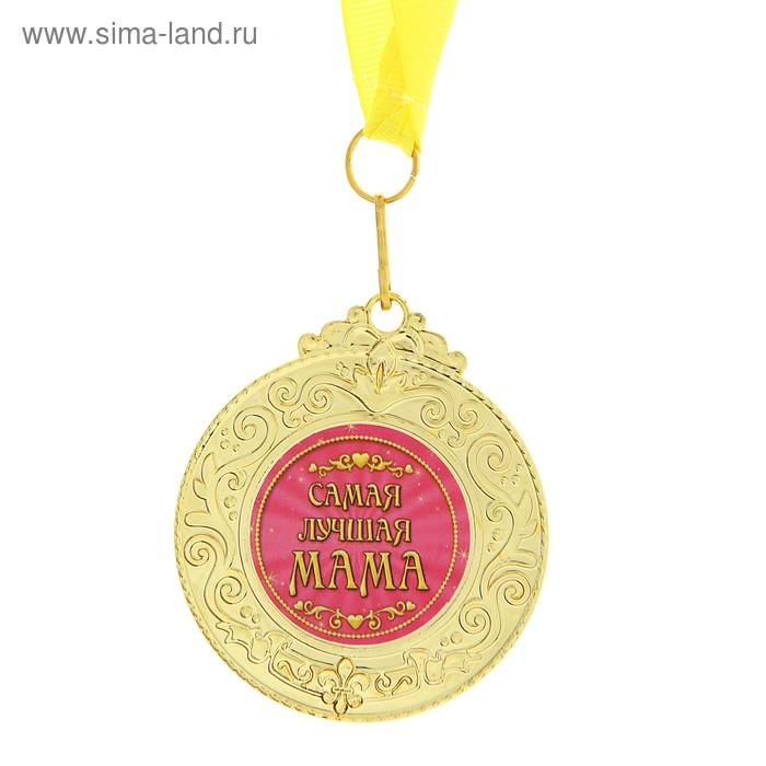 "Медаль ""Самая лучшая мама"""