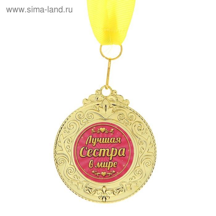 """Медаль """"Лучшая сестра на свете"""""""