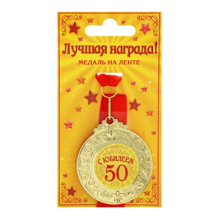 том поздравление с вручением медали к золотой свадьбе прочитала только недавно