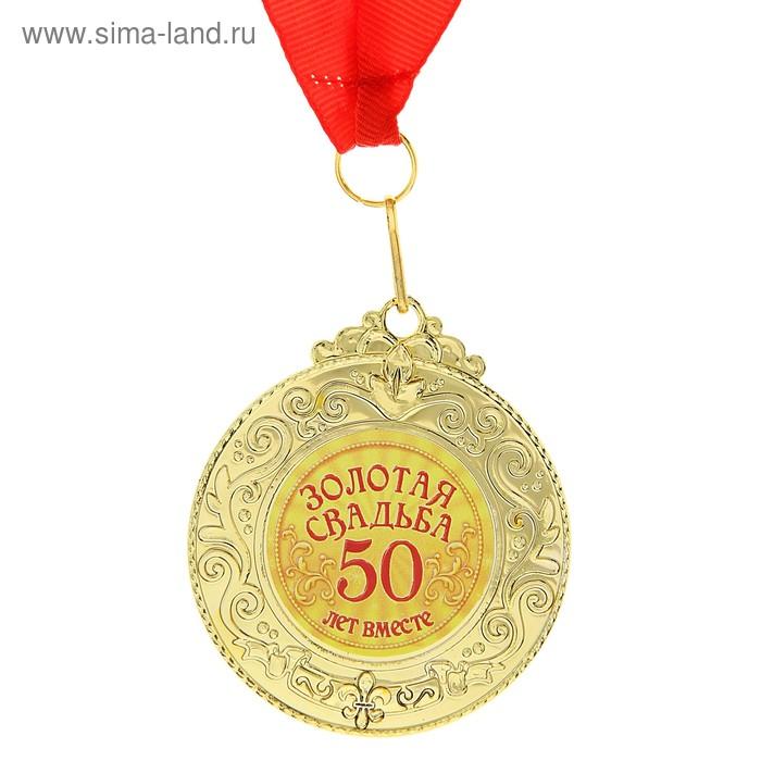 """Медаль """"Золотая свадьба. 50 лет вместе"""""""