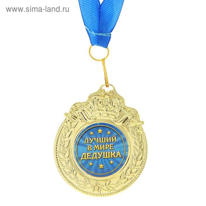 """Медаль """"Лучший в мире дедушка"""""""