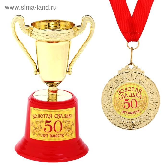 """Набор кубок и медаль """"Золотая Свадьба 50 лет вместе"""""""