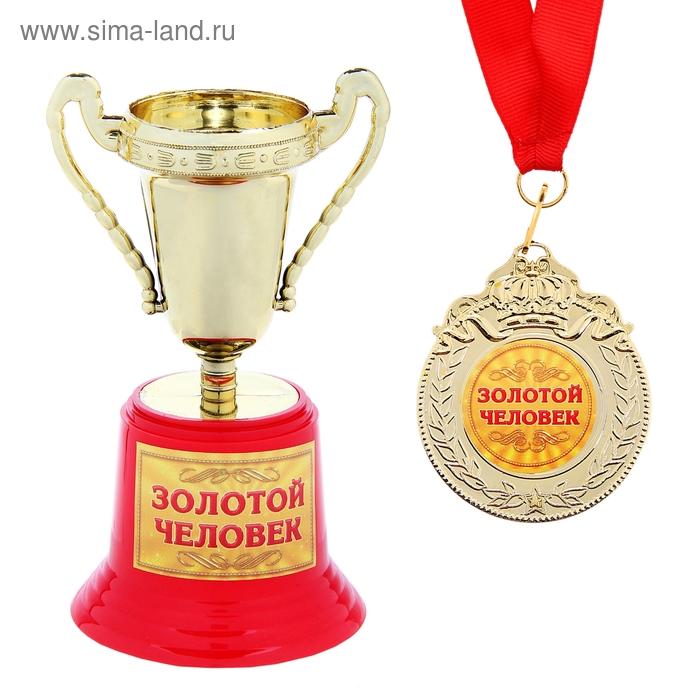 """Набор кубок и медаль """"Золотой человек """""""