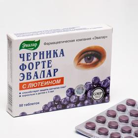 Черника форте с лютеином, 50 таблеток по 0,25 г