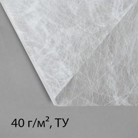Материал укрывной, 25 × 3,2 м, плотность 40, с УФ-стабилизатором, белый
