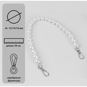 Bag handle, pearl beads, d = 12/14/16 mm, 41 cm, white / silver