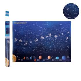 Карта настенная. Звездное небо. Планеты. Созвездия  90х60см (светящаяся в темноте)