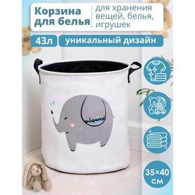 Корзина универсальная «Слонёнок», 35×40 см