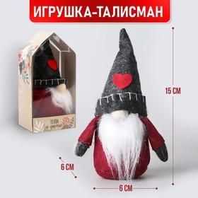Мягкая игрушка «Тепла и уюта»