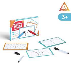 Развивающая игра «Рисуй двумя руками. Шаг 1», 3+
