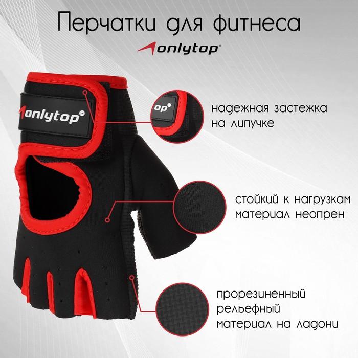 Перчатки для фитнеса ONLITOP, размер S, неопрен, цвет МИКС