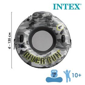 Круг для плавания Camo River Run 1, 135 см, с ручками, до 100 кг, 56835EU INTEX