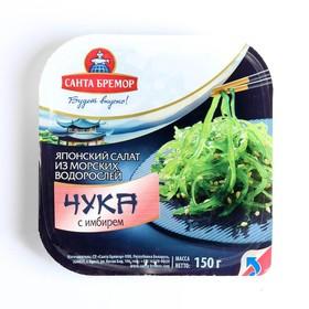 "Салат из морских водорослей ""ЧУКА"" с имбирем 150гр Санта-Бремор"