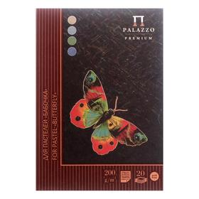 """Планшет для пастелей А5, 20 листов, 4 цвета """"Бабочка"""", блок 200 г/м2"""