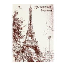 """Бумага для набросков А3, 200 листов """"Париж"""", 90 г/м2"""