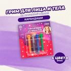 Грим-карандаш для лица и тела «Череп» набор 4 цвета