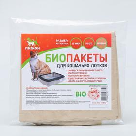Биоразлагаемые пакеты для кошачьих лотков Пижон, 45х30х30см, ПНД, 15мкм, бежевые, 10шт