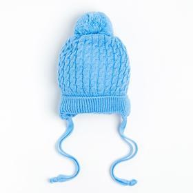 Шапка детская, цвет голубой, размер 46-48 (1 год)