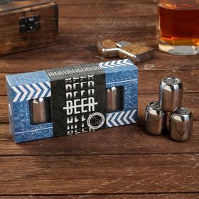 """Камни для охлаждения """"Beer"""", 3 шт"""