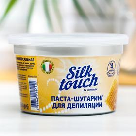 Сахарная паста для депиляции Carelax Silk Touch, универсальная, 500 г