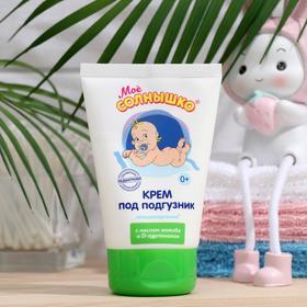 Diaper cream (from birth) 100 ml. in laminated tube