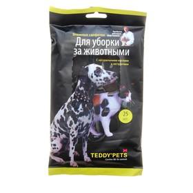 Салфетки влажные «Teddy Pets» для уборки за животными, 25 шт Ош