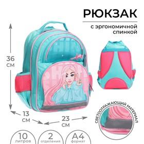 Рюкзак школьный, Calligrata, 36 х 23 х 13 см, эргономичная спинка, «Девчонка»