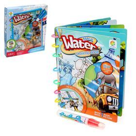 Книжка для рисования водой «Путешествия», с маркером