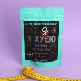 Антицеллюлитный сухой скраб «Я худею», кофе и ментол, 150 гр