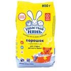Порошок для стирки детского белья Ушастый Нянь, 800 г