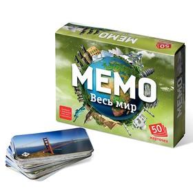 Настольная игра «Мемо. Весь мир», 50 карточек + познавательная брошюра