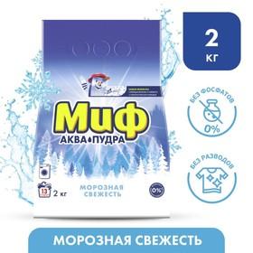 Стиральный порошок Миф, автомат, морозная свежесть, 2 кг