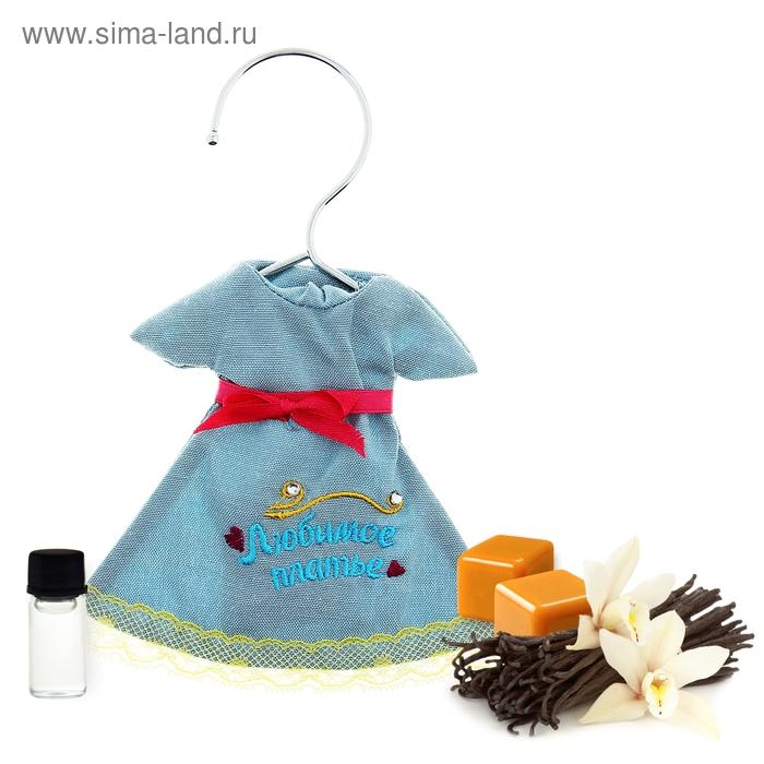 """Аромасаше платье с вышивкой """"Любимое платье"""", аромамасло ваниль и карамель"""