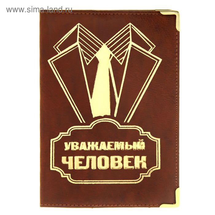 """Обложка для паспорта """"Уважаемый человек"""""""