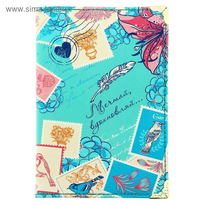 """Обложка для паспорта """"Вдохновение"""""""